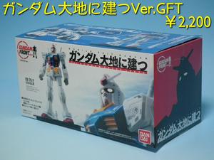 GFT2012W_1009.jpg