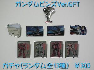 GFT2012W_1019.jpg