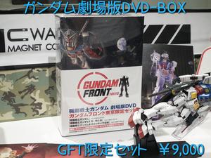 GFT2012W_1031.jpg