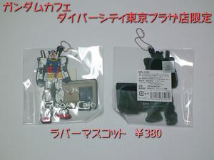 GFT2012W_1037.jpg