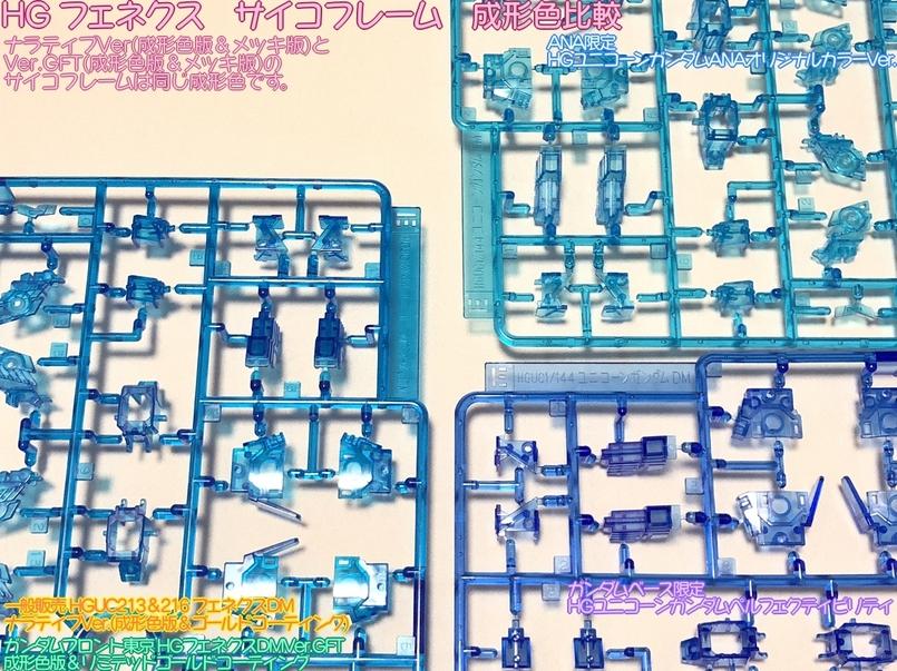 PsychoFrame_Blue01c.jpg