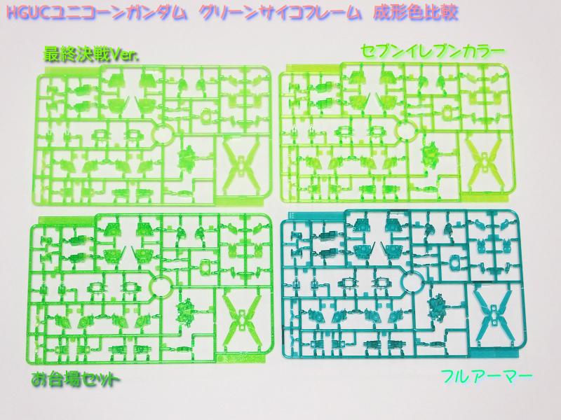 PsychoFrame_Green01a.jpg