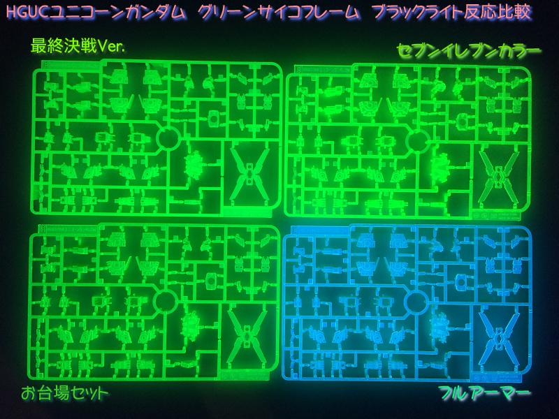 PsychoFrame_Green03a.jpg